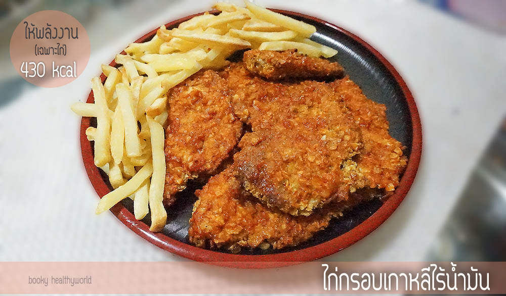 chicken-korean_01